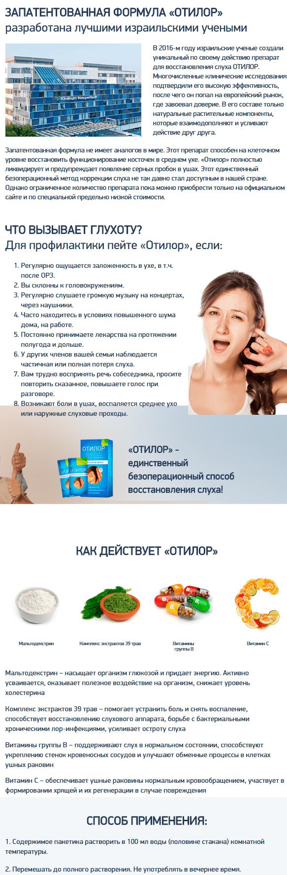 Отилор — концентрат для нормализации слуха купить