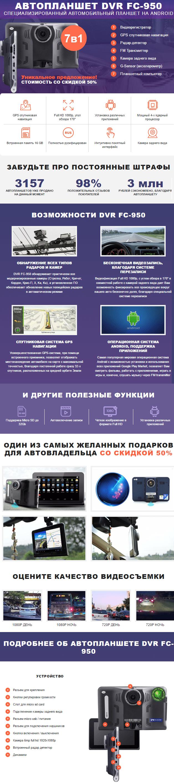 Автопланшет DVR FC - 950 купить