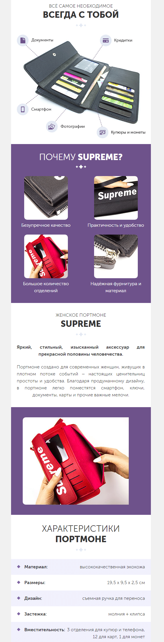 2c13d794231a Женское портмоне Supreme от Louis Vuitton купить.  pic_ea4beb64f5e3143_1920x9000_1.png. Смотреть полное описание