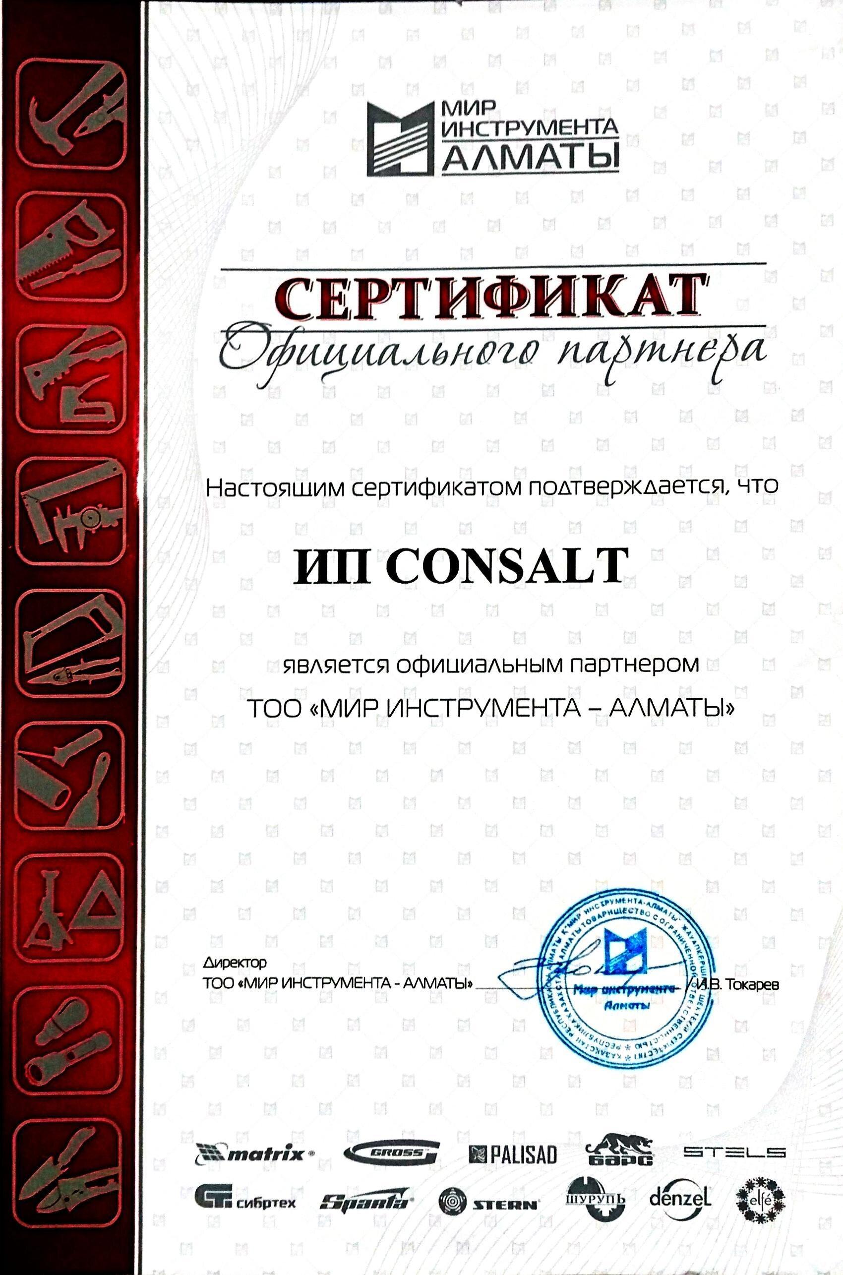 Instrumgrad - фото pic_18ca47549e47d4d6d543777b665c3781_1920x9000_1.jpg