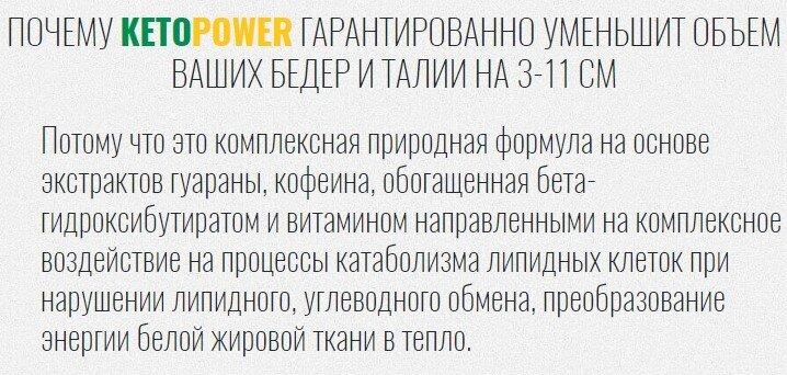капсулы для похудения KETO Power