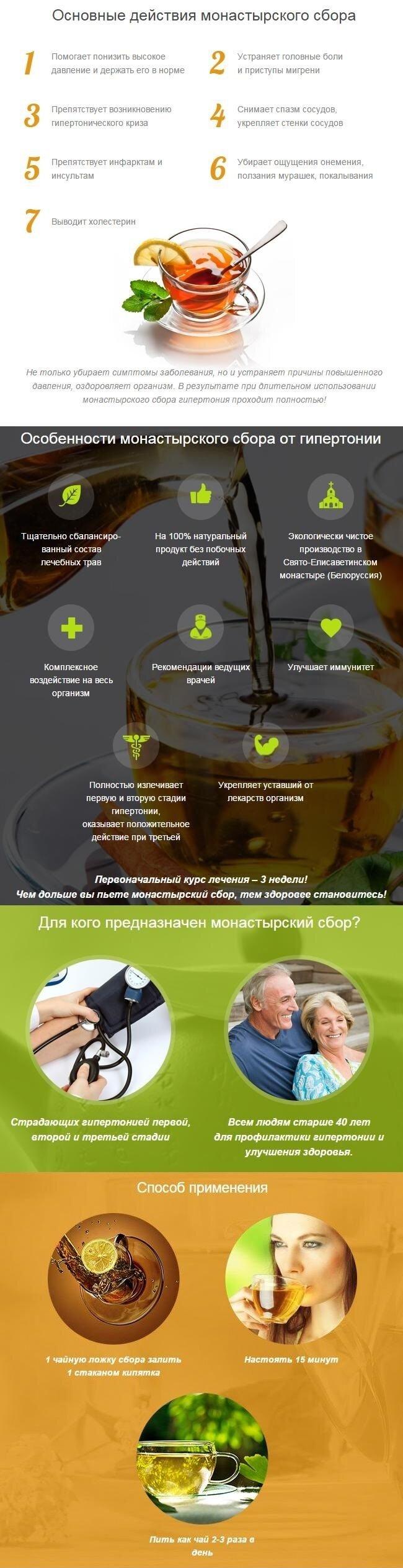 Монастырский чай гипертонический - фото Монастырский сбор от гипертонии