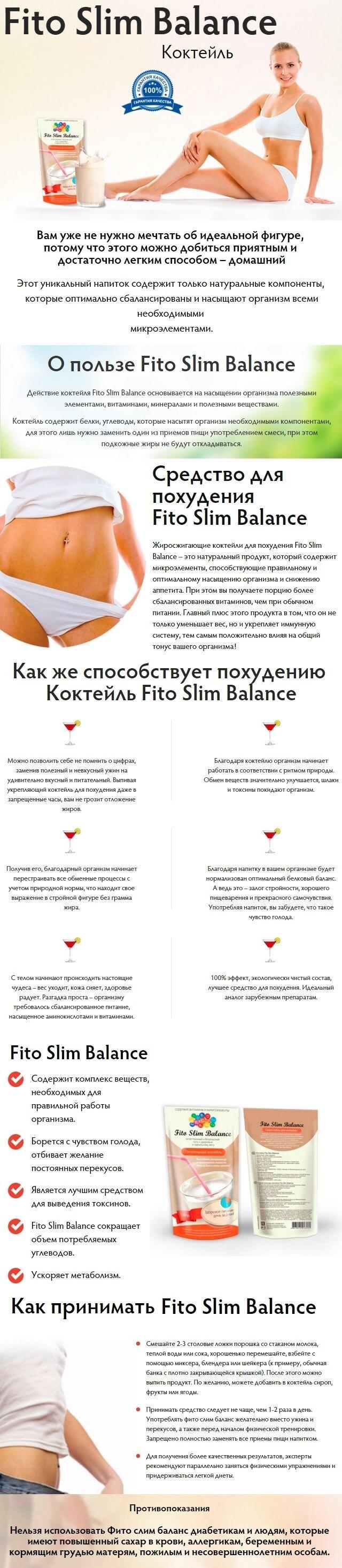 Коктейль для похудения Fito Slim Balance - фото Fito Slim Balance купить