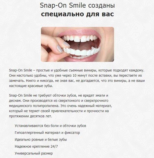 виниры для зубов snap on smile