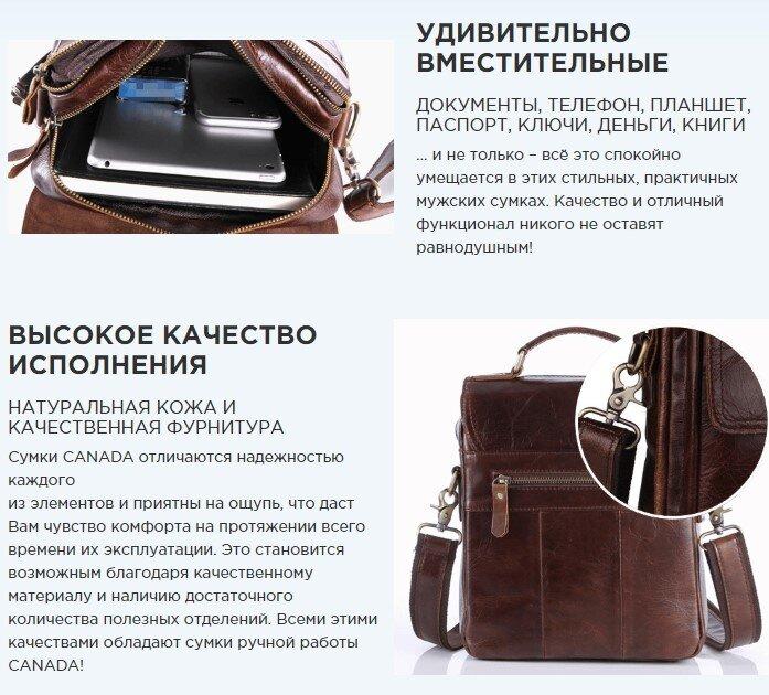 сумка канада купить в казахстане