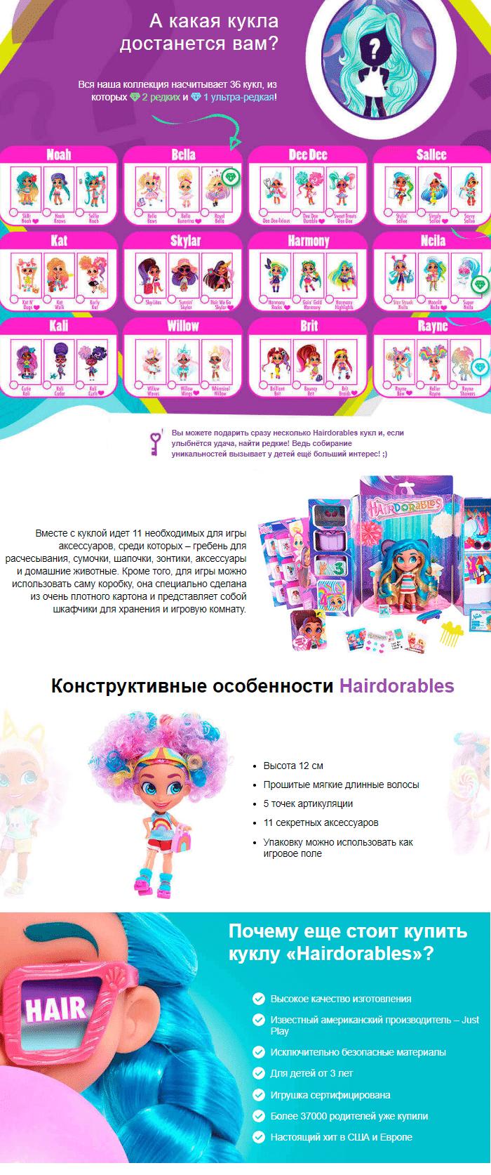 Кукла Hairdorables (стильные подружки) - фото pic_8e60a2c64d30c7799cc23fe3859a9f8d_1920x9000_1.png