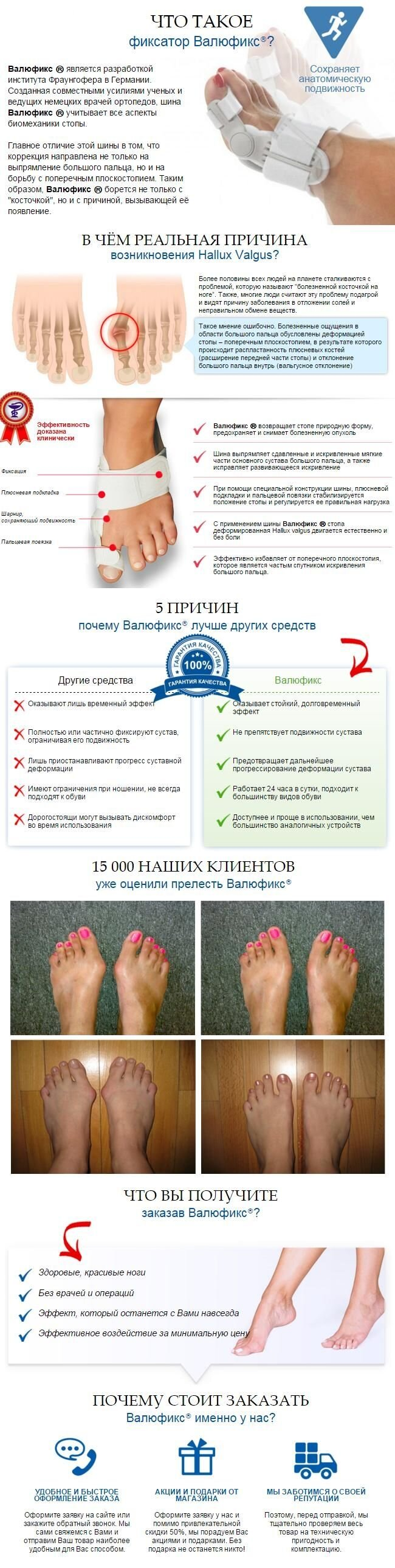 Фиксатор для большого пальца ноги Валюфикс (Valufix) - фото купить валюфикс в казахстане