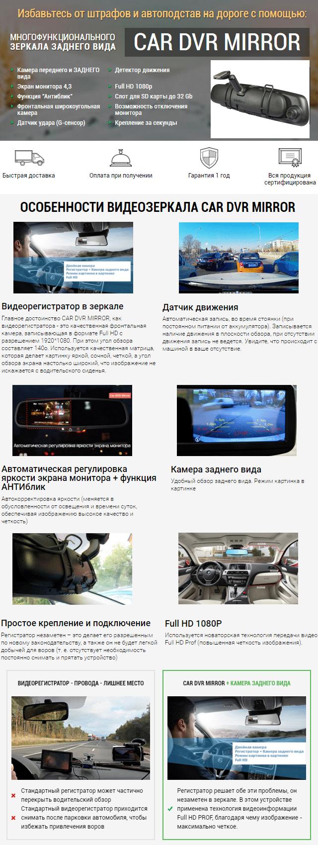 Видеозеркало Car DVR Mirror HD 1080p с камерой заднего вида - фото pic_d36909a8496551f_700x3000_1.png