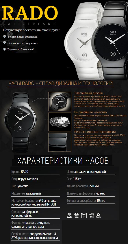 Элитные часы RADO Jubile True (копия) - фото 1