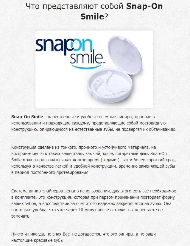 накладные виниры Snap On Smile