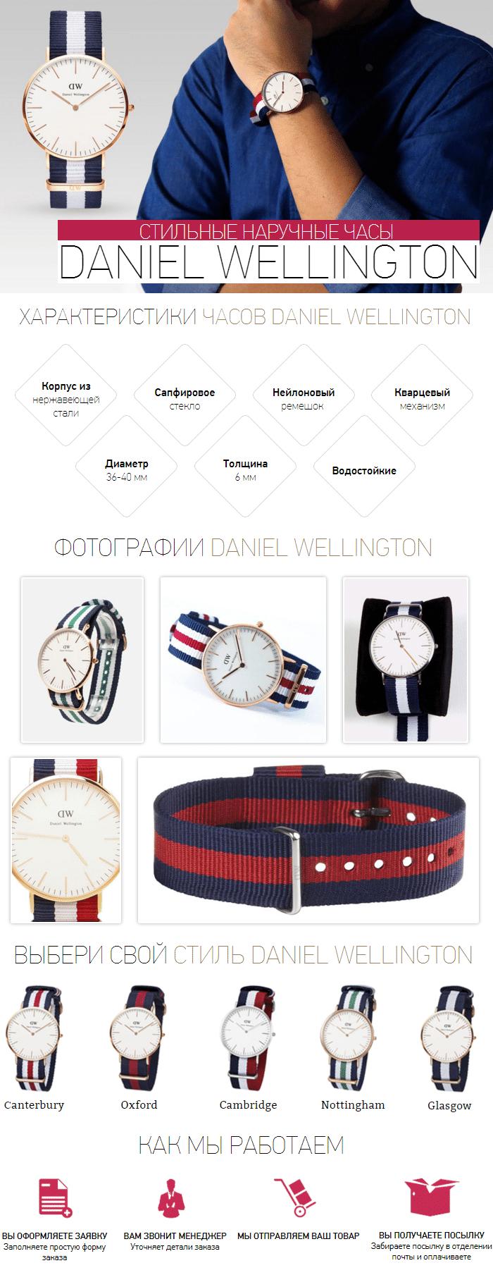 Часы Daniel Wellington (реплика) - фото купить часы Daniel Wellington