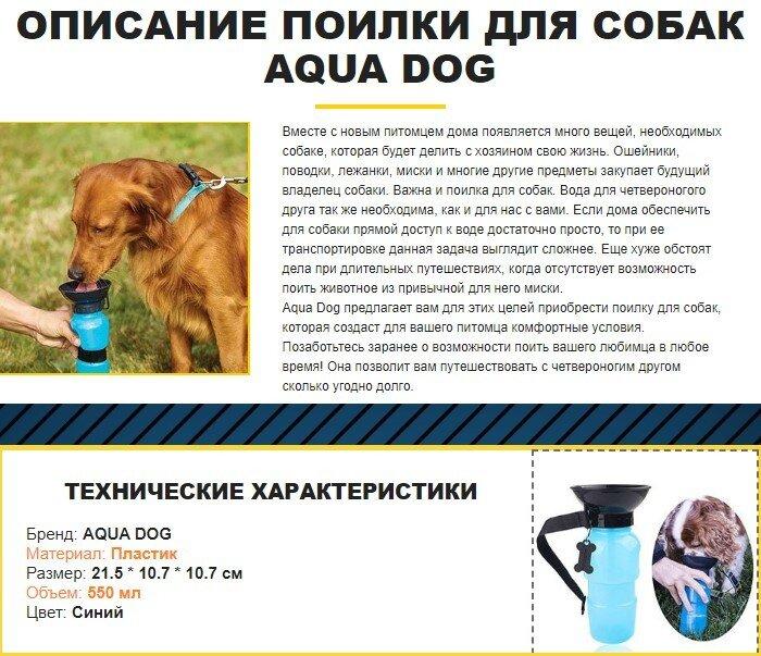 Поилка для собак Aqua Dog 550 мл - фото Поилка для собак Aqua Dog 550 мл