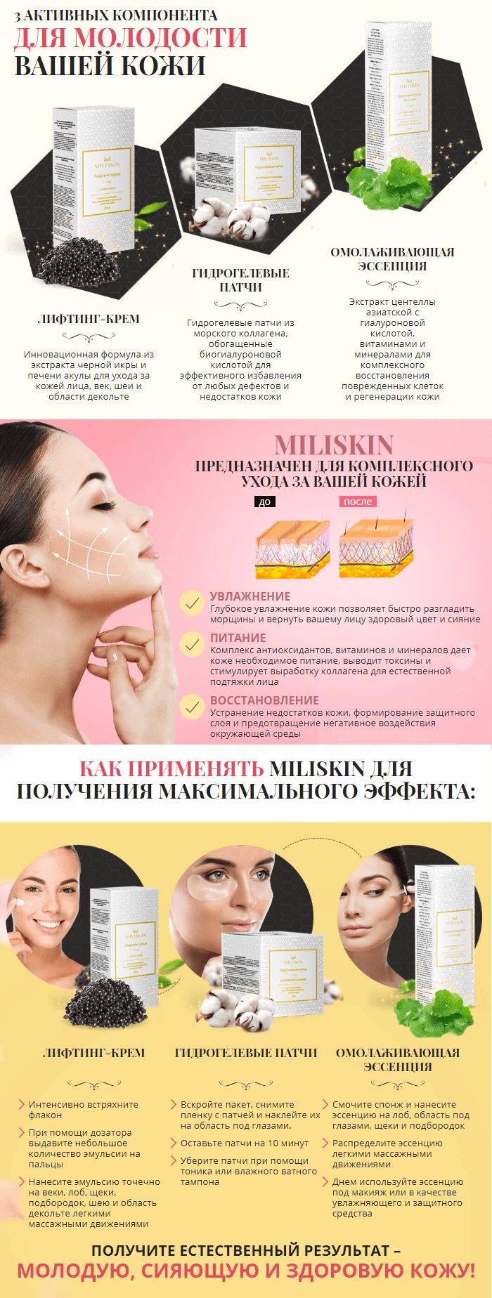 Омолаживающий комплекс для лица Miliskin (Милискин)
