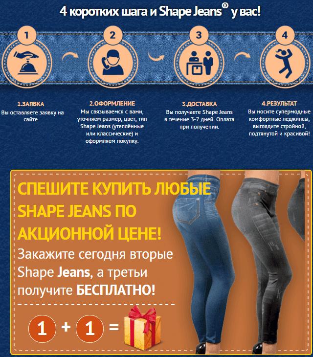 Моделирующие леджинсы Shape Jeans