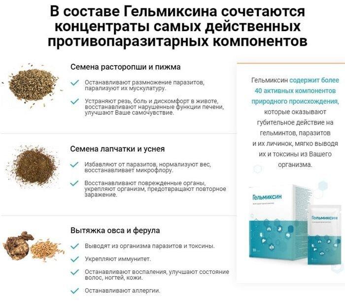 Гельмиксин от паразитов в Талдыкоргане