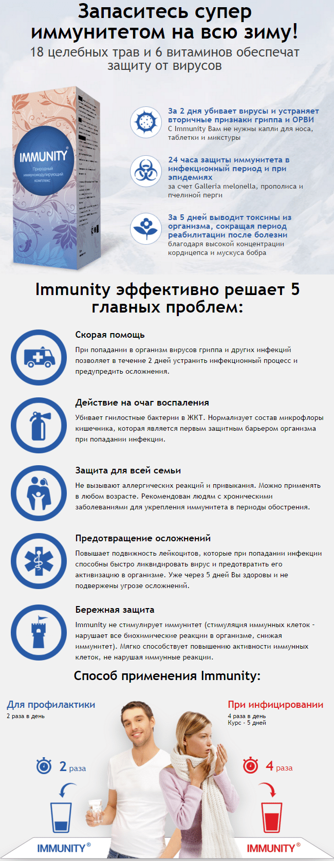 Капли Immunity для повышения иммунитета - фото Капли Immunity