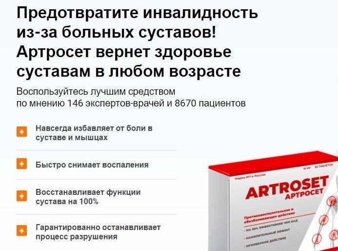 таблетки для суставов Артросет