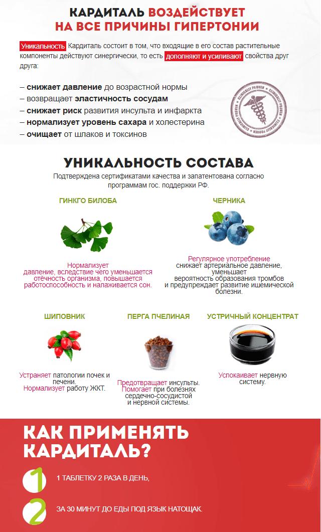 Кардиталь от гипертонии в Донецке