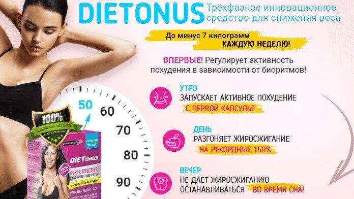 капсулы диетонус в нур-султане