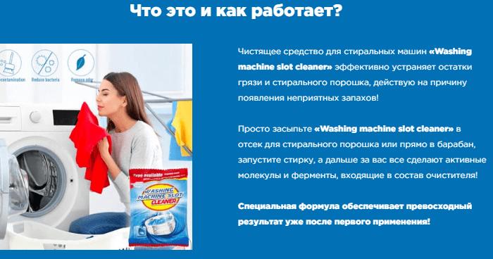 Чистящее средство для стиральных машин