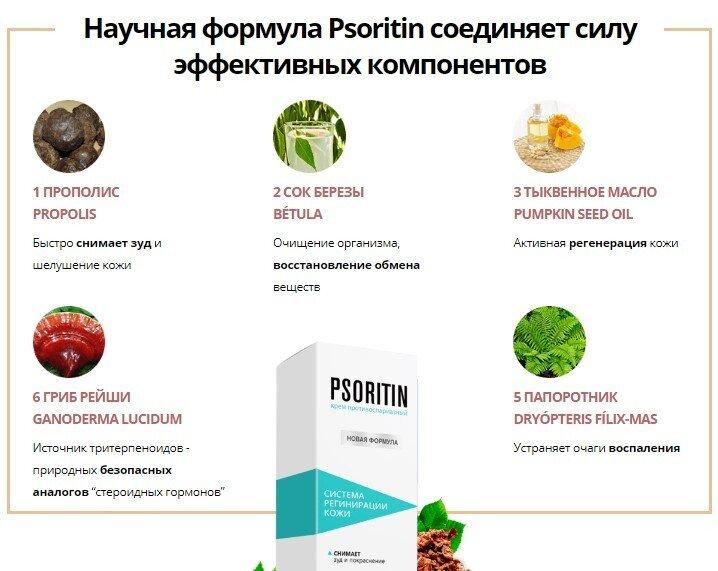 Крем от псориаза Psoritin (Псоритин) - фото состав крема Psoritin