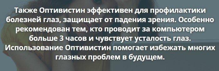 Оптивистин купить в Казахстане