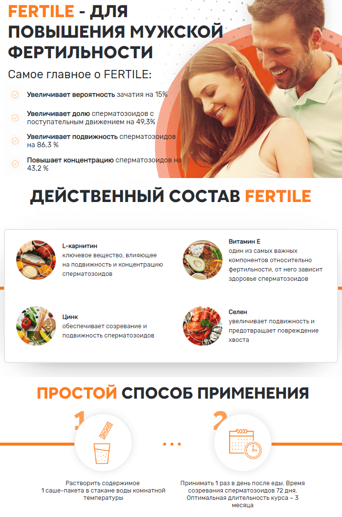 Препарат FERTILE для повышения мужской фертильности - фото pic_a6edf9f5681c9b8_1920x9000_1.png