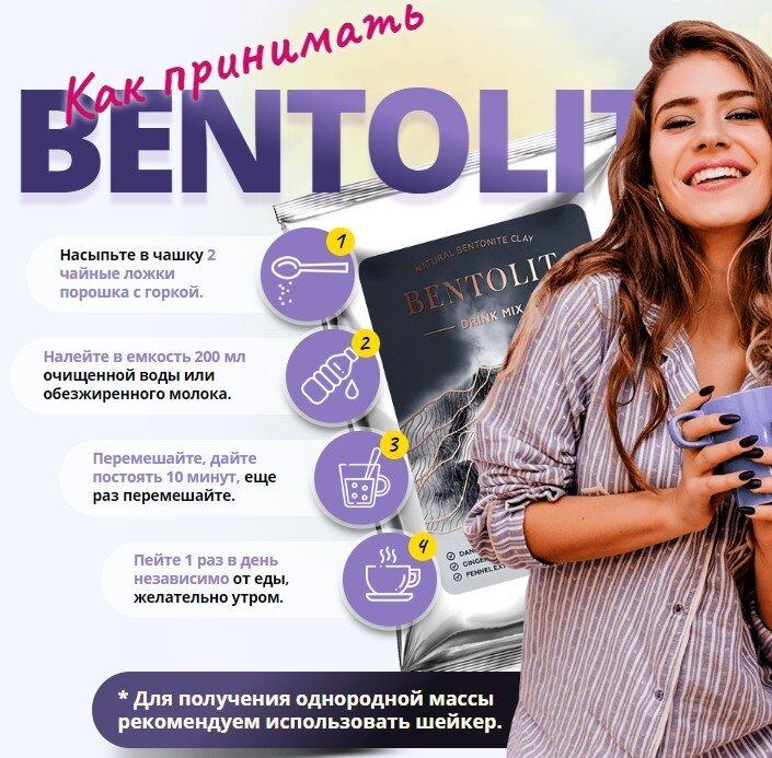 Бентолит для похудения