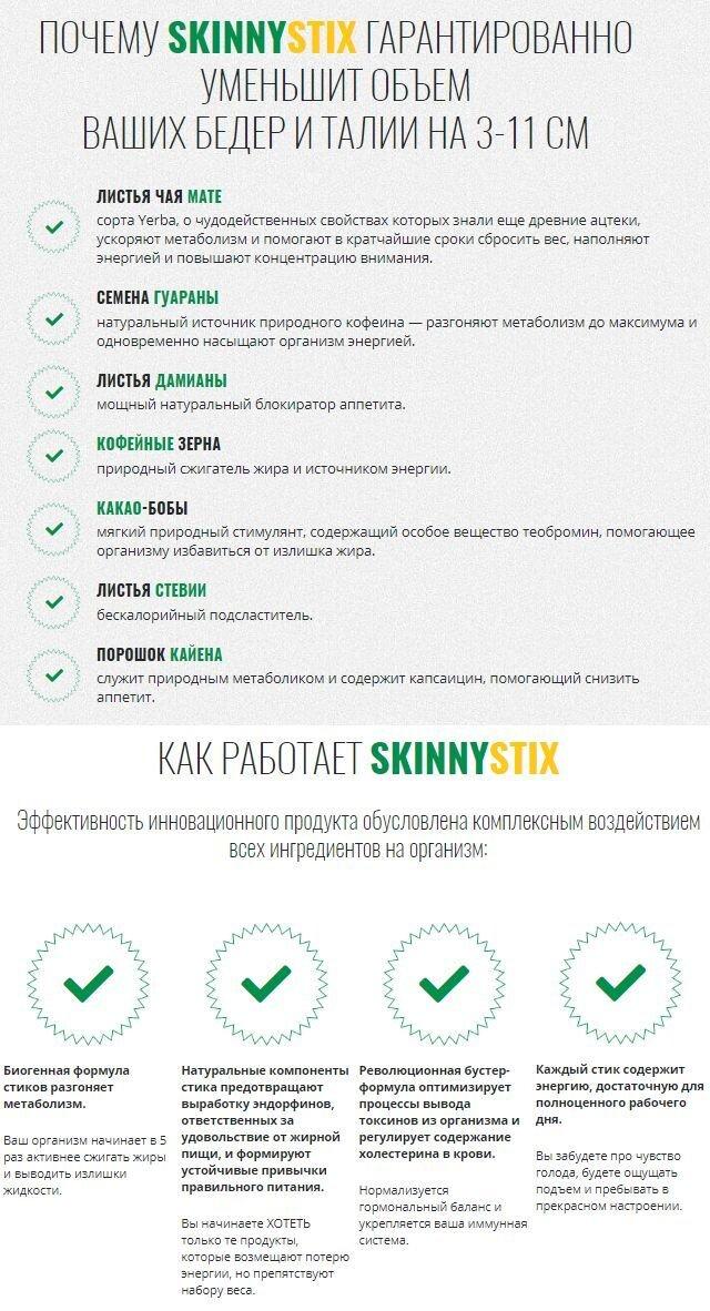 Скинни Стикс для похудения
