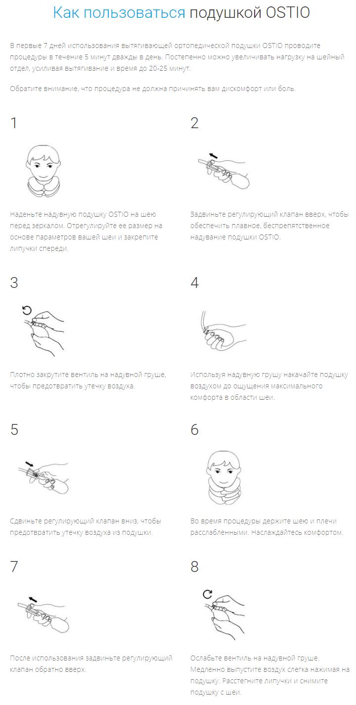 как пользоваться подушкой остио