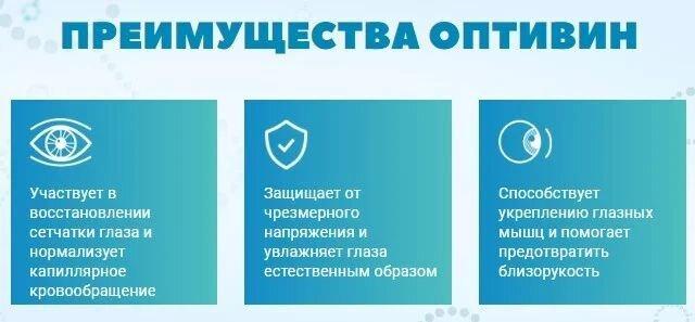оптивин купить в казахстане