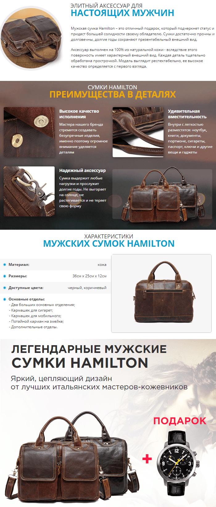 сумка Гамильтон