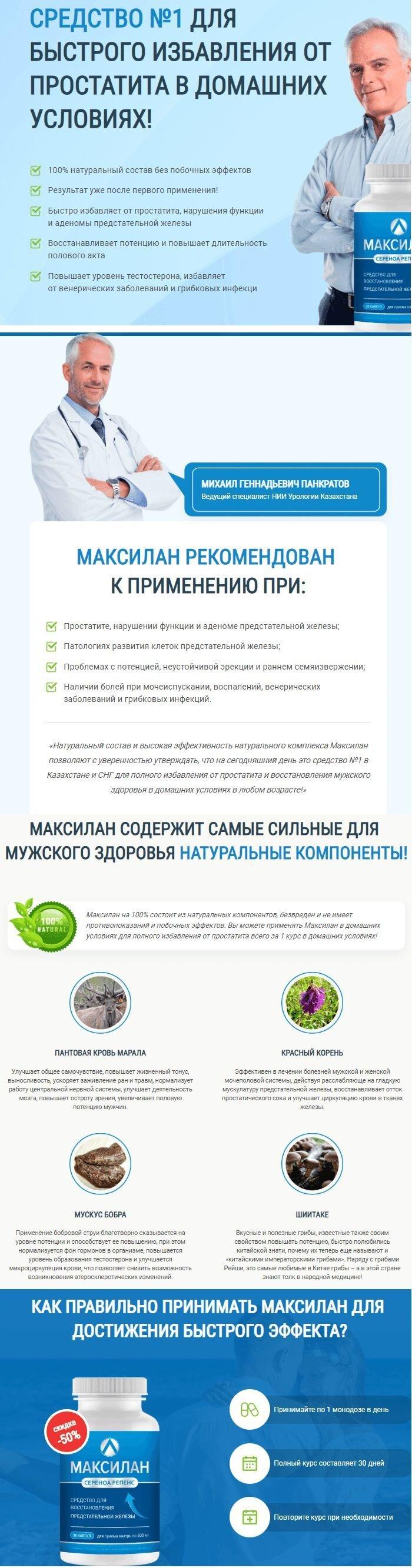 Максилан в Казахстане
