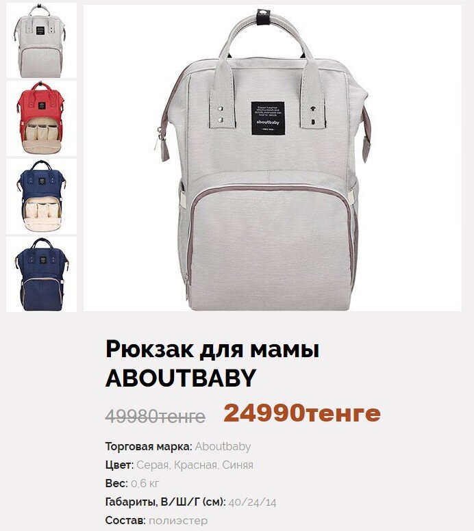 Сумка-рюкзак для мам Mommy Bag (ABOUTBABY) - фото pic_a61896326c302aaf513104a34cc38061_1920x9000_1.jpg