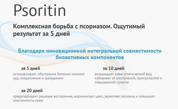 Крем от псориаза Psoritin (Псоритин)