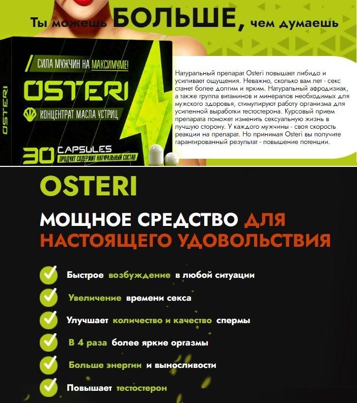 Капсулы для потенции OSTERI