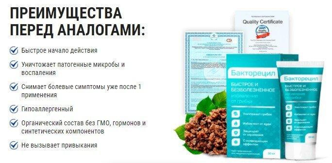 Бакторецил купить в Казахстане