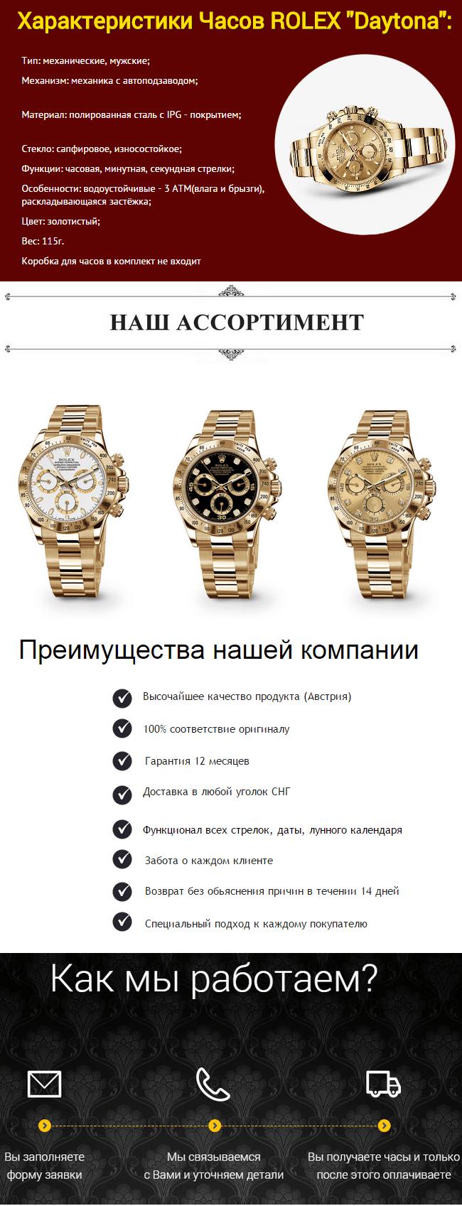 Часы Rolex Daytona Gold (копия) - фото Часы Rolex Daytona Gold (реплика)