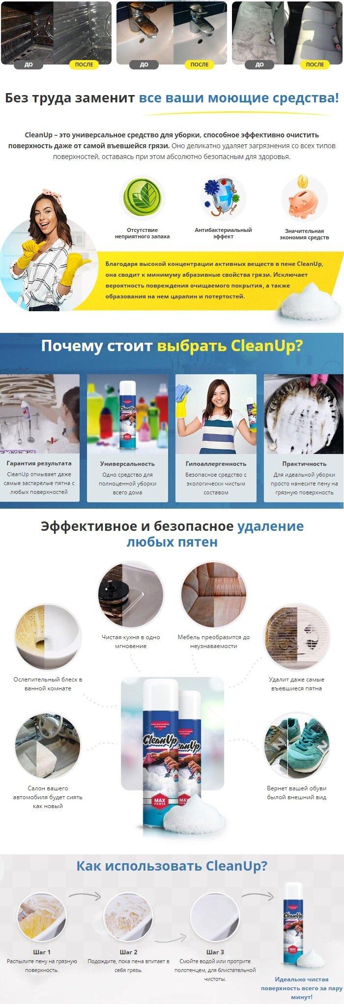Чистящее средство CleanUp
