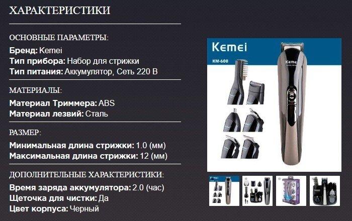 Машинка для стрижки Kemei 11 в 1 (триммер для волос)