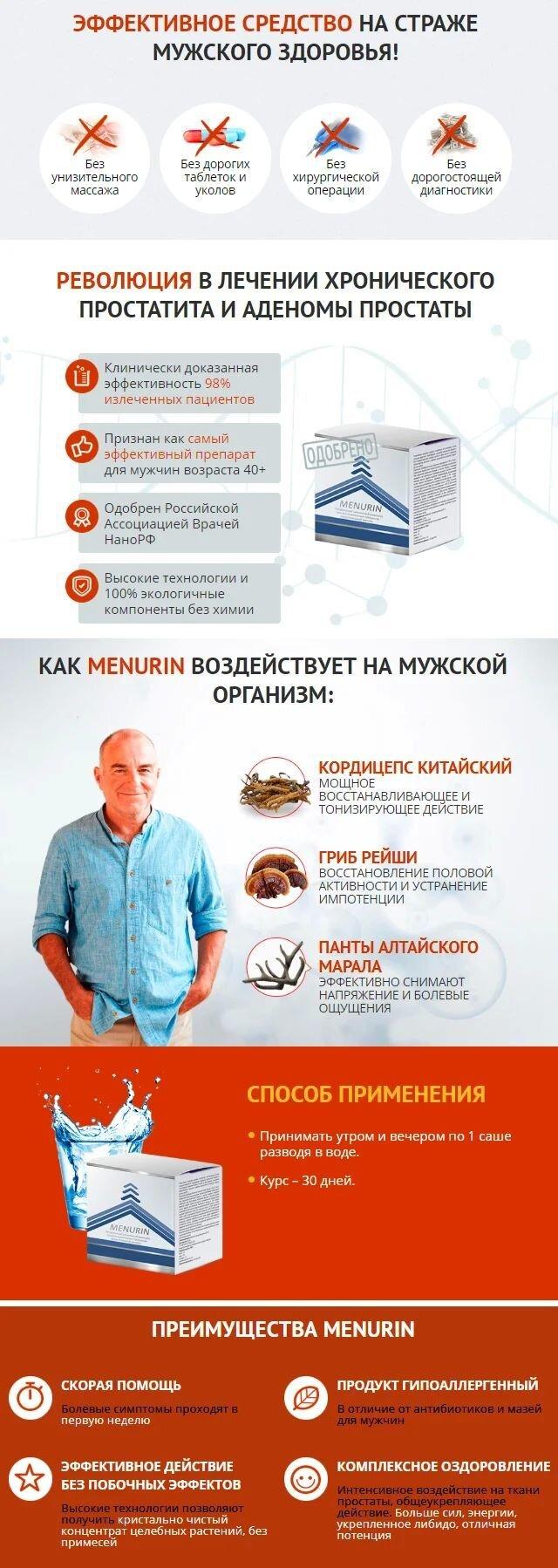 Препарат Menurin от простатита (10 саше по 5 г)