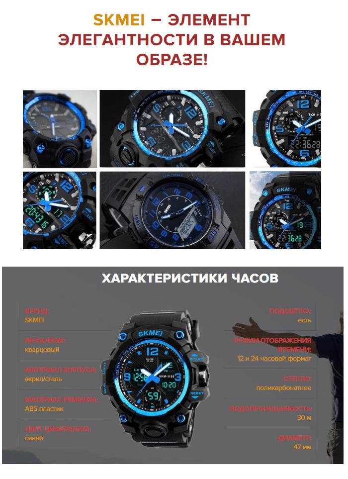 мужские часы Skmei 1155