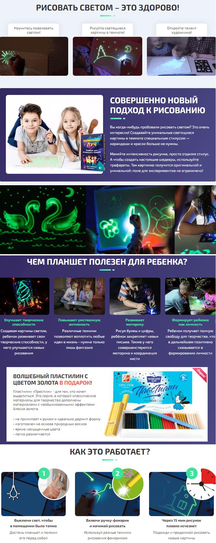 планшет волшебный луч купить в казахстане
