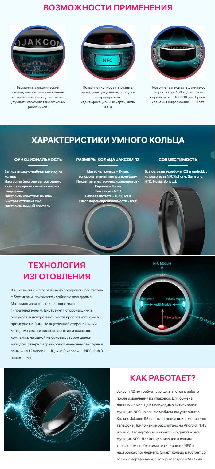 Умное кольцо Jakcom R3 Smart Ring - фото Умное кольцо Jakcom R3 Smart Ring