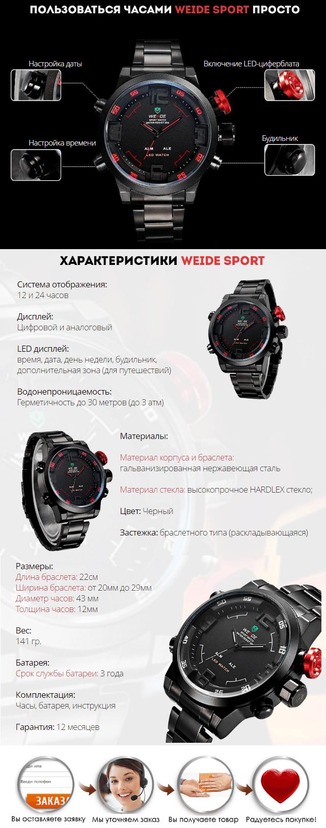 Мужские спортивные часы Weide Sport Watch - фото спортивные часы weide sport watch