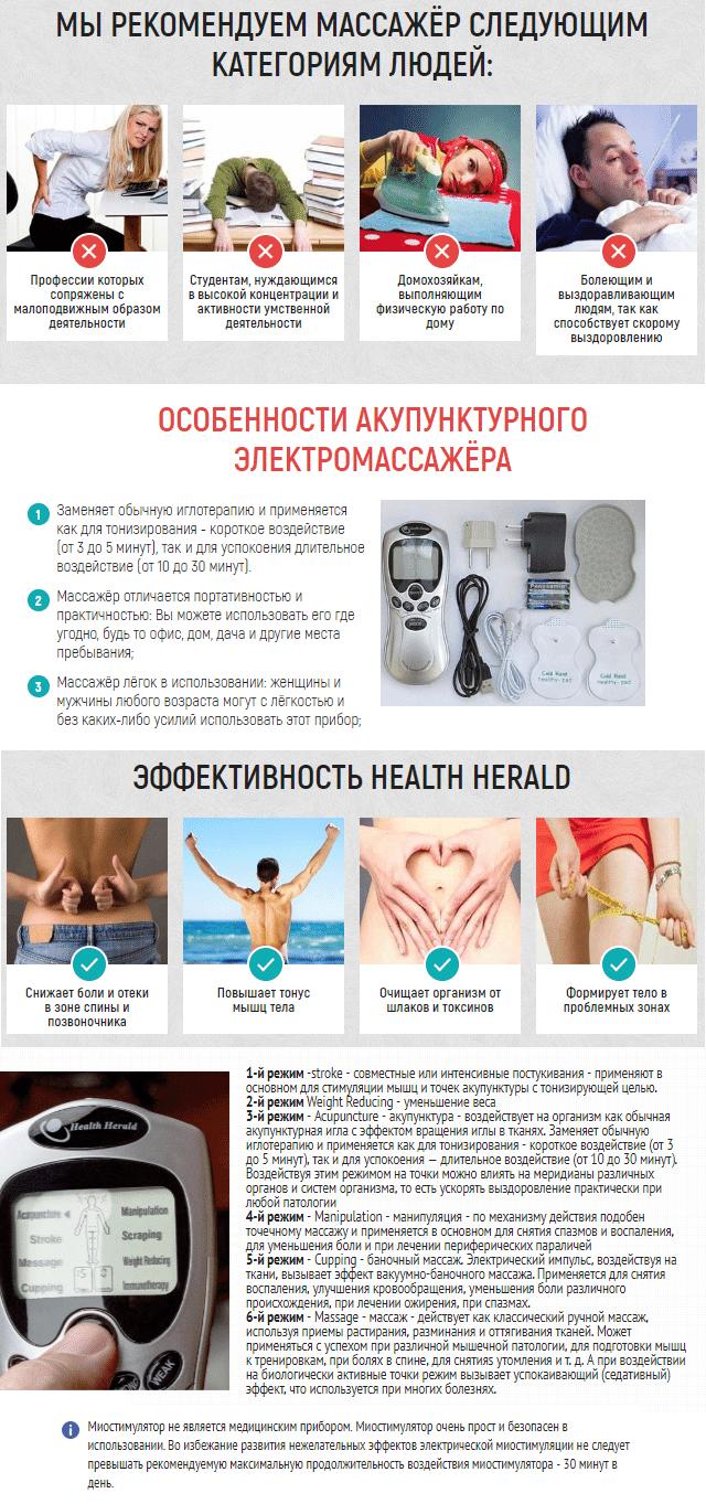 Акупунктурный электромассажер Health Herald