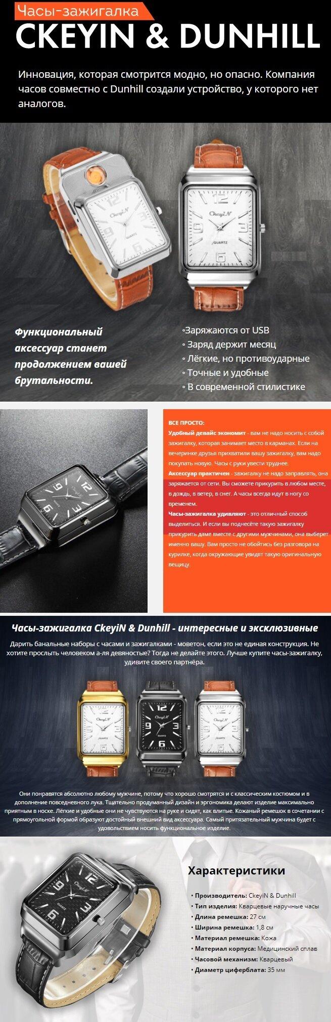 Часы-зажигалка CkeyiN & Dunhill