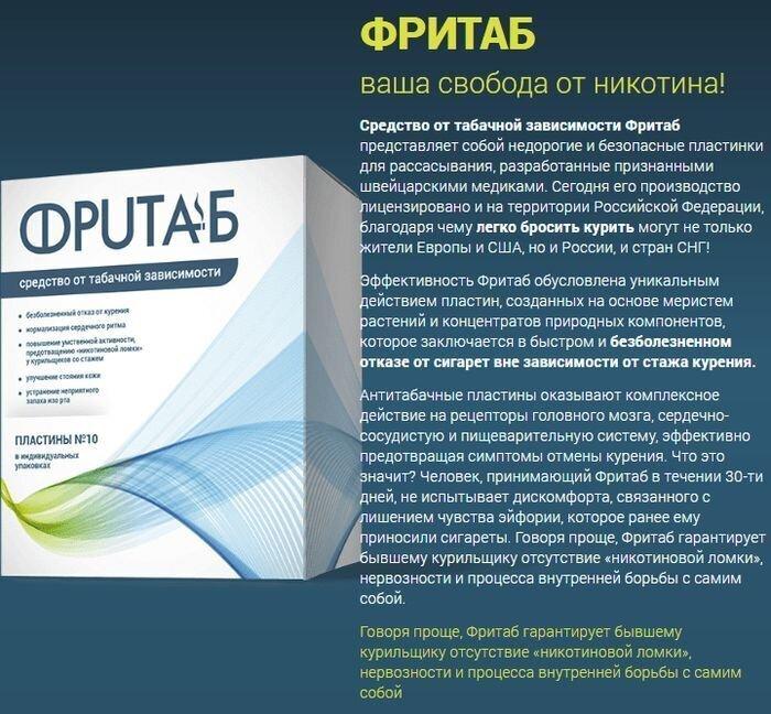 Фритаб купить в Казахстане