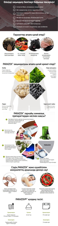Капли Parazox от паразитов