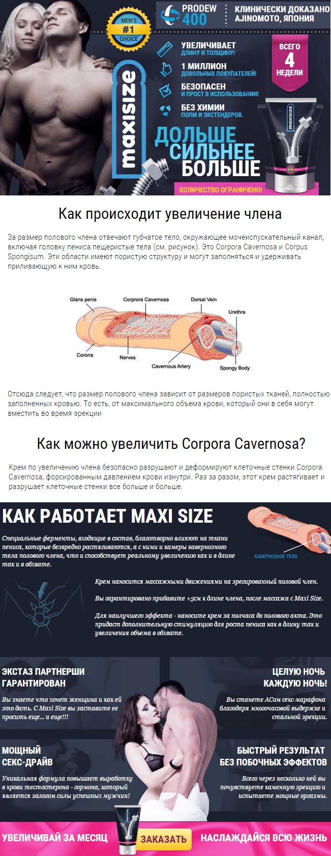 Средство для увеличения полового члена (пениса) - купить в Алматы и Астане